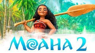 Моана 2 - Полный мультфильм в HD качестве