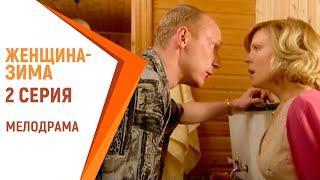 Женщина-зима - 2 серия   Русские мелодрамы. Российские фильмы и сериалы