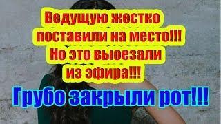 Дом 2 Новости 12 Октября 2018 (12.10.2018) Раньше Эфира
