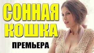 Этот фильм дороже биткоина!! [ СОННАЯ КОШКА ] Русские мелдорамы смотреть онлайн.