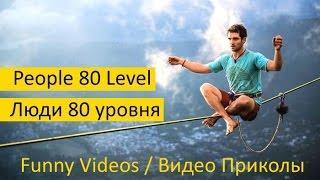 Видео Приколы. Люди 80 уровня