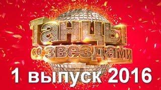 Танцы со звездами. 1 выпуск 07.03.2016