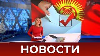 Выпуск новостей в 12:00 от 11.01.2021