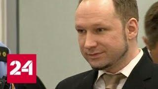 Запоздалое раскаяние: Брейвик хочет изменить прошлое - Россия 24