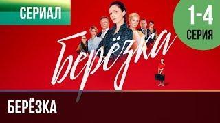 ▶️ Берёзка 1, 2, 3, 4 серия - Мелодрама   Фильмы и сериалы - Русские мелодрамы
