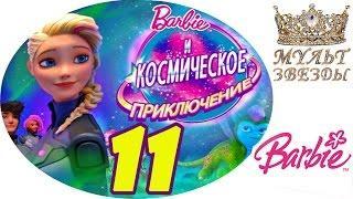 ♛ БАРБИ - КОСМИЧЕСКОЕ ПРИКЛЮЧЕНИЕ  - 11 - (Барби Приключение Звездного Света) мультфильм 2017, HD