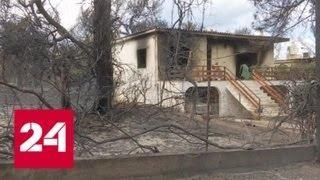Огненная западня: поисково-спасательные операции в Греции идут без остановки - Россия 24
