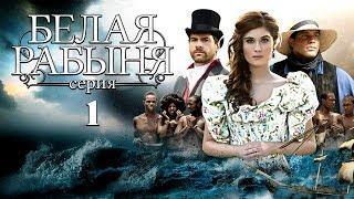 сериал БЕЛАЯ РАБЫНЯ /La Esclava Blanca/ 1 серия