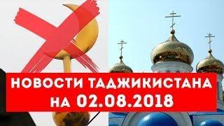 Новости Таджикистана и Центральной Азии на 02.08.2018