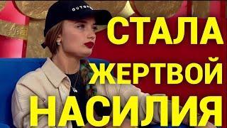 Стала жертвой насилия!Дом 2 Новости и Слухи (14.01.2021)