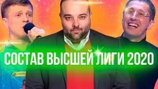Состав высшей лиги КВН 2020 / Говорящая голова