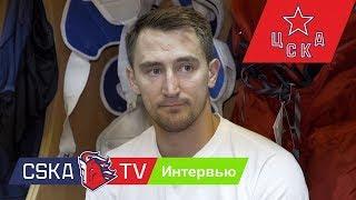 Первое Интервью Антона Слепышева в ЦСКА