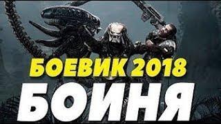 БОЕВИК 2018  БОЙНЯ  Русские боевики 2018 новинки HD