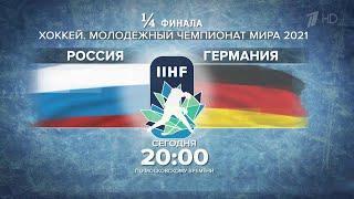 В четвертьфинале молодежного чемпионата мира по хоккею сборная России сыграет с командой Германии.