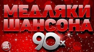 МЕДЛЯКИ ШАНСОНА 90-Х ✪ СБОРНИК ЛЮБОВНЫХ ХИТОВ ШАНСОНА ✪