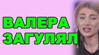 ВАЛЕРА ЗАГУЛЯЛ! ДОМ 2 НОВОСТИ ЭФИР 7 октября, ondom2.com