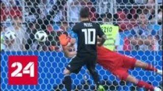 Месси не забил пенальти в ворота исландцев - Россия 24