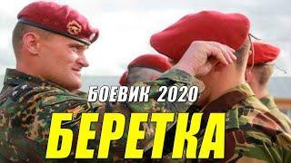 Этот фильм урок для тех кто хочет в спецназ - БЕРЕТКА - Русские боевики 2020 новинки HD 1080P