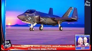 Италия больше не хочет закупать истребители F-35 ➨ Новости мира ProTech