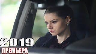 ФИЛЬМ держит до последнего! ОТ ПЕРВОГО ДО ПОСЛЕДНЕГО СЛОВА Русские мелодрамы 2019, фильмы 1080