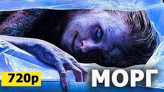 МОРГ фильм ужасов 2020 посмотреть вечером. Кино онлайн в хорошем качестве HD 720p