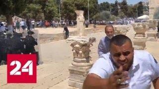 Израильские полицейские провели задержания в мечети на Храмовой горе - Россия 24
