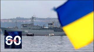 Украина теряет моря: поможет ли США противостоять России? 60 минут от 30.10.18