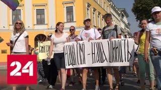 """""""Нетрадиционный"""" парад в Одессе: на одного гея пришлось восемь полицейских - Россия 24"""
