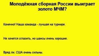 ОПРОС. Молодёжная сборная России выиграет золото МЧМ-2019?