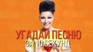 УГАДАЙ ПЕСНЮ ЗА 10 СЕКУНД   РУССКИЕ ХИТЫ 2013-2017  Ч.2.