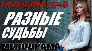 ПРЕМЬЕРА 2018 ПОКОРИЛА ЖЕНЩИН [ РАЗНЫЕ СУДЬБЫ ] Русские мелодрамы 2018 новинки / сериалы 2018 HD