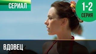 Вдовец   1 и 2 серия - Мелодрама   Фильмы и сериалы - Русские мелодрамы