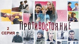 ПРОТИВОСТОЯНИЕ (Сериал.2018) * 2 Серия.Мелодрама.(HD 1080p)