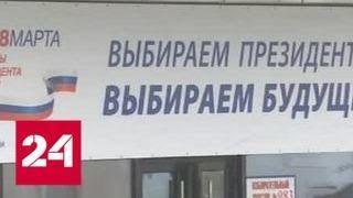 Выборы президента: как голосовал Дальний Восток - Россия 24