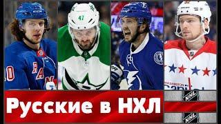 САМЫЕ БОЛЬШИЕ ЗАРПЛАТЫ РОССИЯН В НХЛ Часть 1