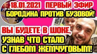 Дом 2 новости раньше эфира (13.01.2021) 13 января 2021