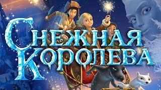 Снежная Королева (2012) / Мультфильм