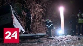 Минздрав России взял под контроль помощь пострадавшим в аварии в Марий Эл - Россия 24