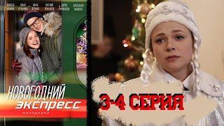 """Российский сериал """"Новогодний экспресс""""  3,4 серии захватывающая мелодрама до слёз / что посмотреть"""