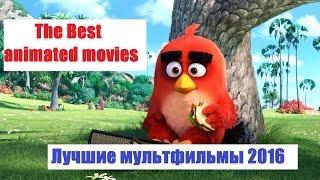 ЛУЧШИЕ МУЛЬТФИЛЬМЫ 2016 / BEST ANIMATED MOVIES 2016 / Что посмотреть