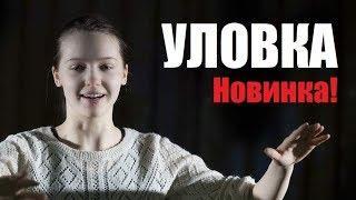 Уловка (2018), премьера новинка, русские мелодрамы 2018, психологический детектив