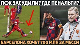 Как засудили ПСЖ: у Мбаппе украли пенальти? ● Тухель хочет трансфер Месси, Барса просит 700 млн
