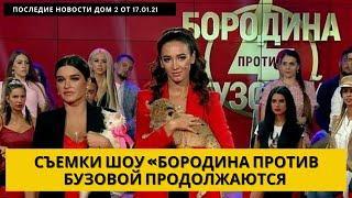 Последние Новости Дом 2 (17.01.2021) | 15 Участников Ждут На Поляне ДОМа 2