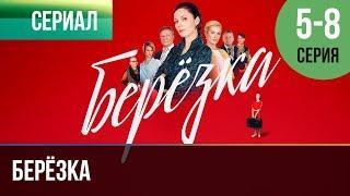 ▶️ Берёзка 5, 6, 7, 8 серия - Мелодрама   Фильмы и сериалы - Русские мелодрамы