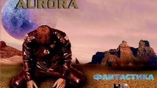 АВРОРА (фантастика, приключения) СМОТРЕТЬ ОНЛАЙН