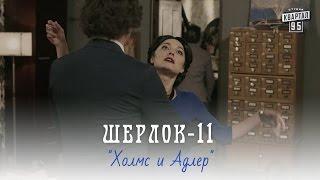 Шерлок, серия 11 - Холмс и Адлер   Комедия 2016