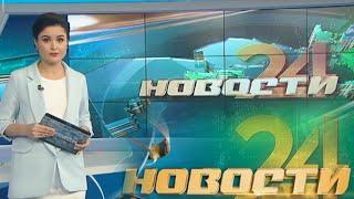 """Главные новости о событиях в Узбекистане  - """"Новости 24"""" 13 января 2021 года"""