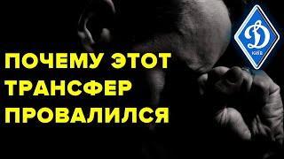 Почему этот трансфер Динамо Киев провалился? / Новости футбола сегодня