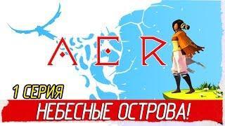 AER Memories of Old -1- НЕВЕРОЯТНО! НЕБЕСНЫЕ ОСТРОВА! [Прохождение на русском]