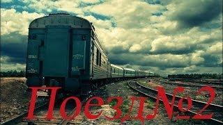 Страшные истории от Эбигаэл №2.Поезд № 2